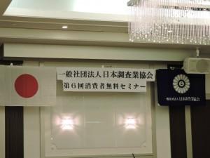 会場:メルパルク熊本